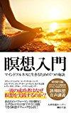 【本・映画】瞑想入門:はやりの?マインドフルネスの本です