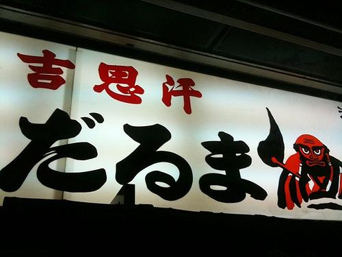 札幌でジンギスカンは星の数ほどあれど…