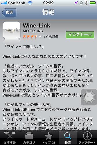ワイン飲みながら遊ぶアプリ