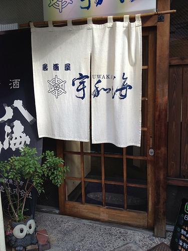【お店】宇和海:行きたい飯!活き鯛飯!