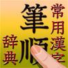 【iPhone】象形文字もいける?:常用漢字筆順辞典