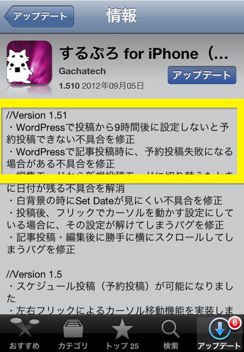 【[iPhone】するぷろ、予約投稿に今度こそ対応!