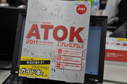【iPhone】ATOK Sync:とうとう来ました!