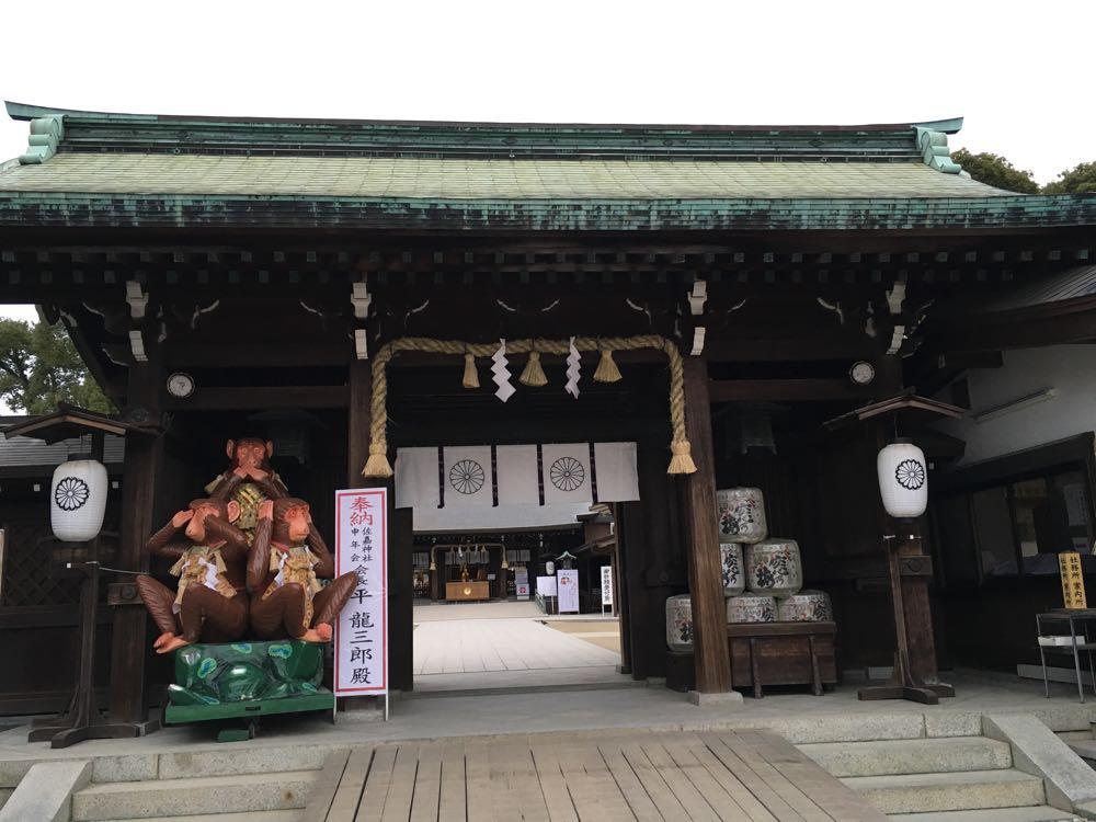【日々のこと】佐嘉神社に参拝:ドローン禁止!だって