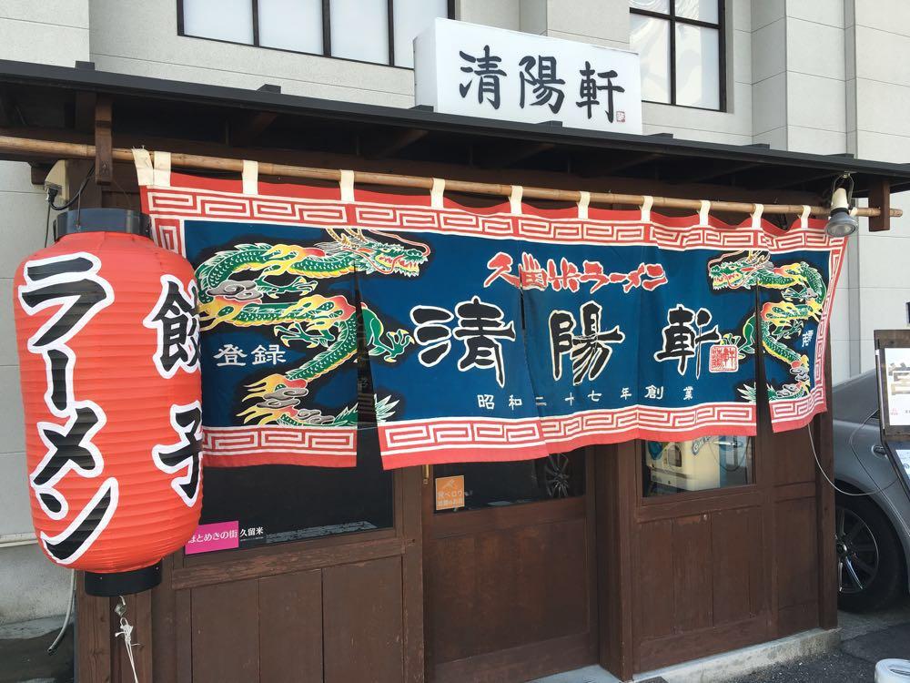 【食べ物・お店】久留米ラーメン清陽軒:すっきり豚骨がおいしい