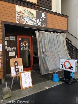 【食べ物・お店】魚がうますぎて入店制限?:鹿児島中央駅近くのまんまるや!