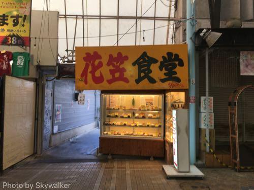 【食べ物・お店】花笠食堂!:オジイオバアにも人気の定食!