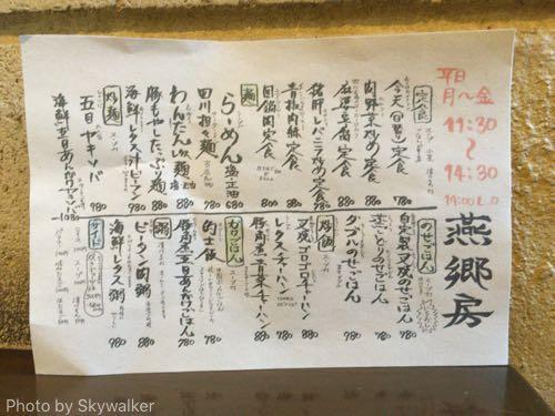 【食べ物・お店】燕房郷またまた来ました!:麻婆豆腐はパスしたけどね