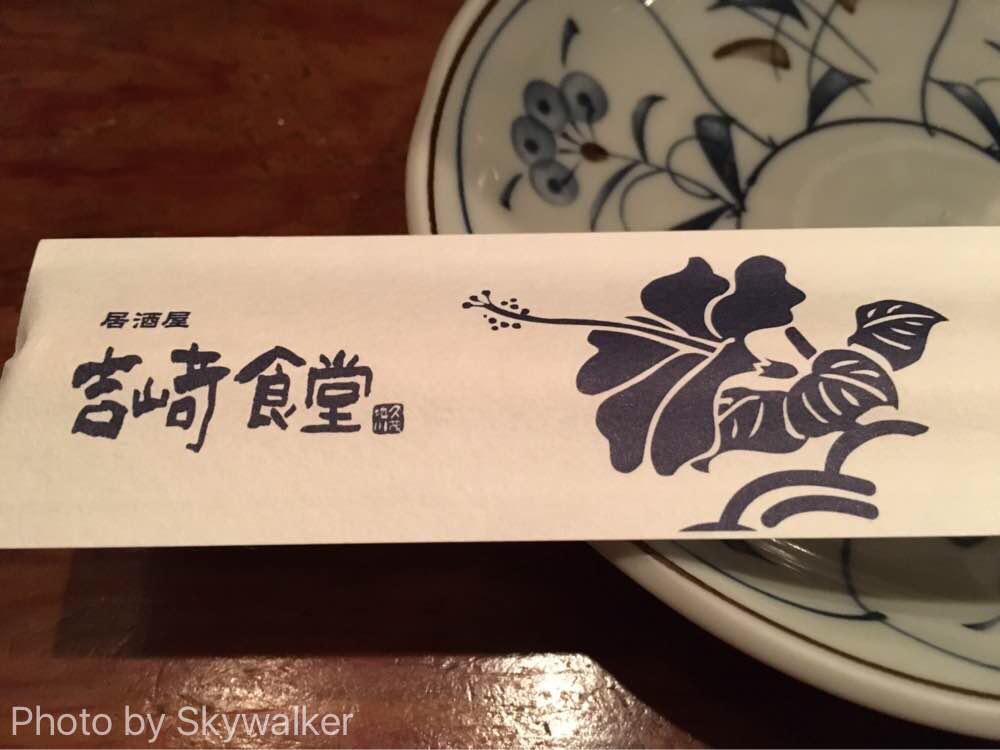 【食べ物・お店】吉崎食堂久茂地店:活気にあふれてつい泡盛が進みます