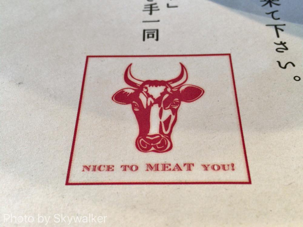 【食べ物・お店】お愛肉様:ミディアムレアのミディアムレアがうまい!