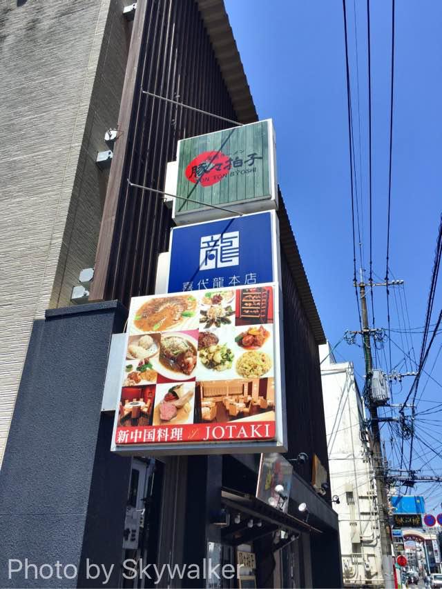 【食べ物・お店】上瀧:佐賀でナンバーワンの中華です