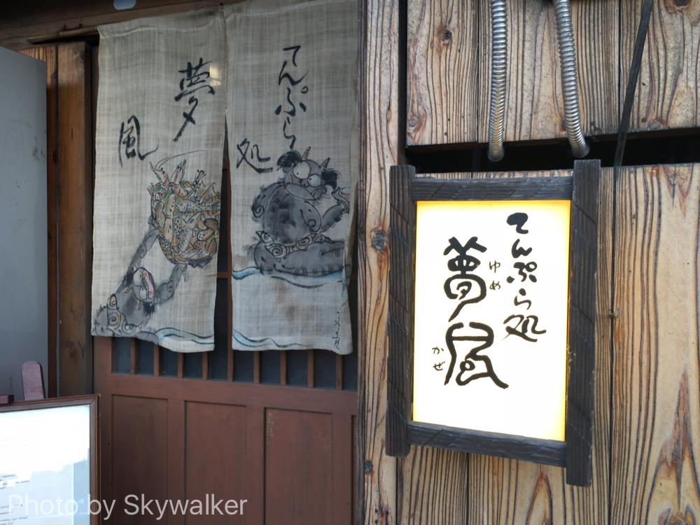 【食べ物・お店】天ぷら処夢風:椿油であげる長崎の品がうまい
