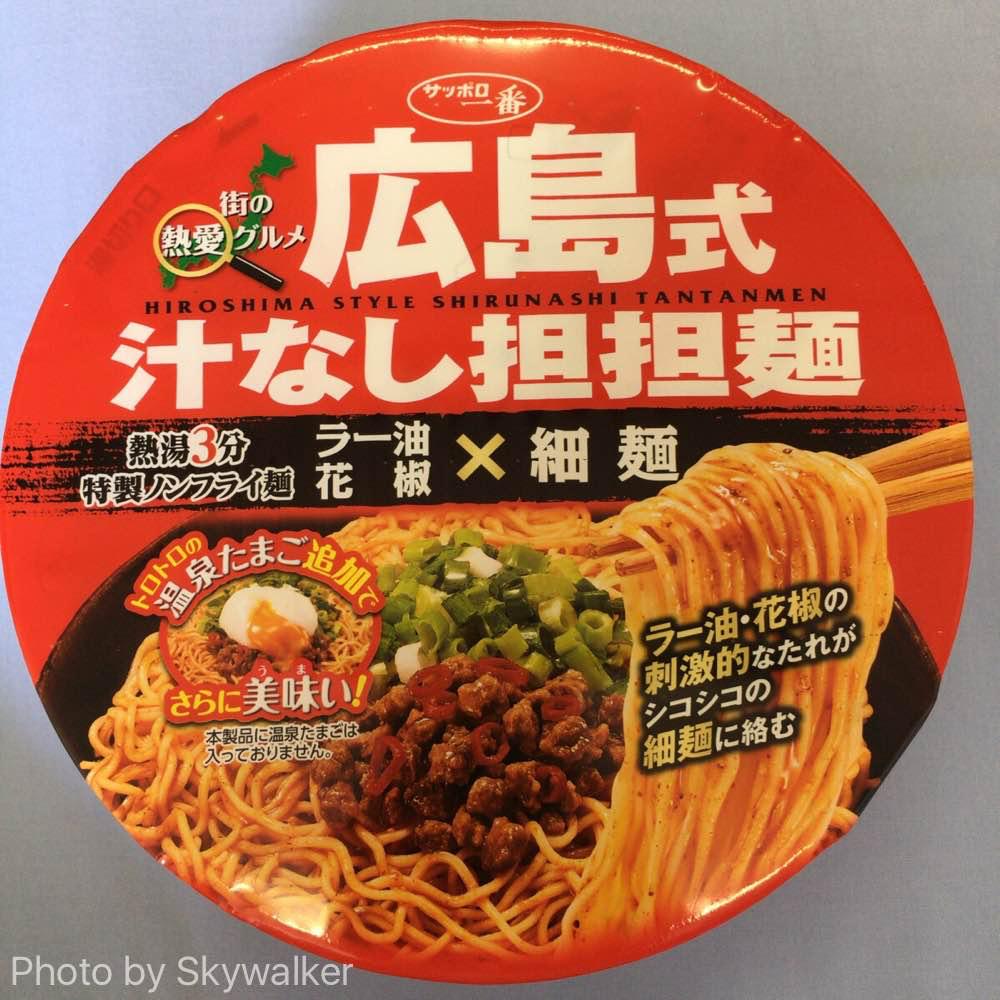 【食べ物・お店】サッポロの広島の汁なし担々麺:インスタントにしてこの香り!