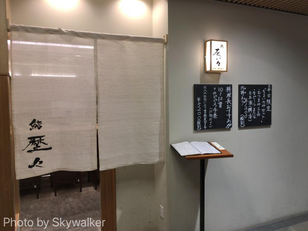 【食べ物・お店】金沢の駅ナカコスパ最高のお寿司:歴々百番街は、すきま時間にもつまめるよ