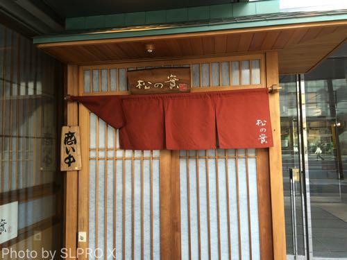 【食べ物・お店】札幌のおそば屋さん、松の實:香りもよくてのどごしもよし!