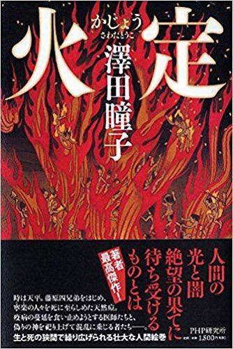 【本・映画】火定:Kindleハイライト