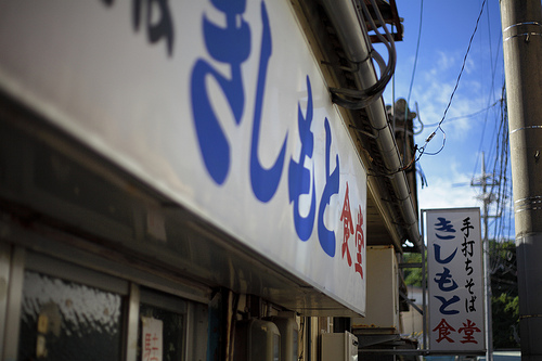 【食べ物・お店】あのきしもと食堂がカップ麺に!:ファミマで発売です!
