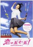 【映画】駆け抜ける 青春 恋は 5・7・5!