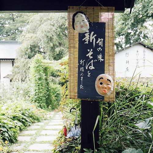 【食べ物・お店】新そば二題:京都にて