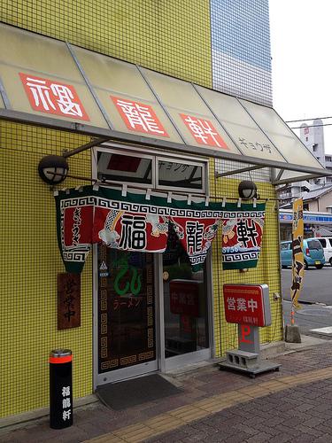 【お店】福龍軒 懐かしい味