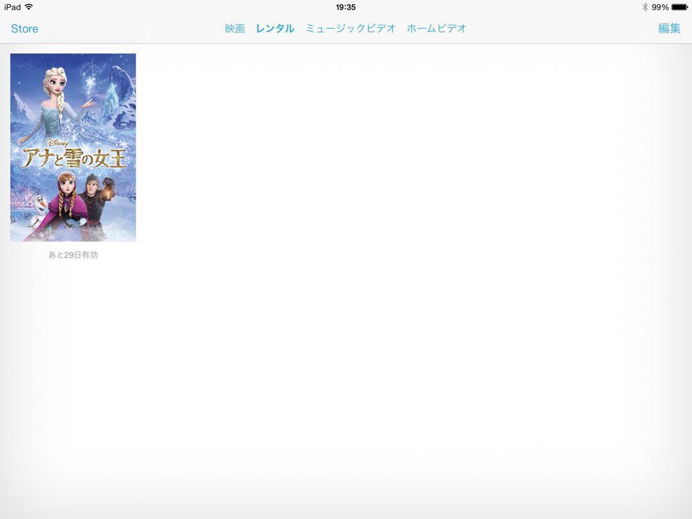 【本・映画】アナ雪キタ〜:レンタルしました!
