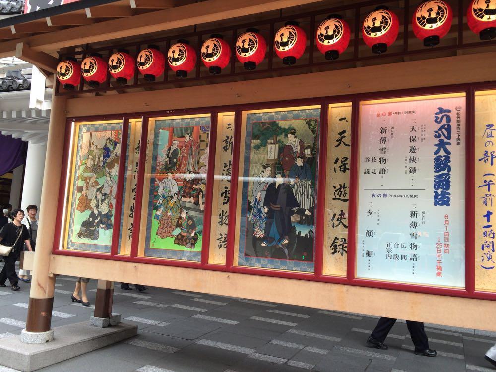 【お気に入り】久々の歌舞伎:新薄雪物語 花見の一幕見