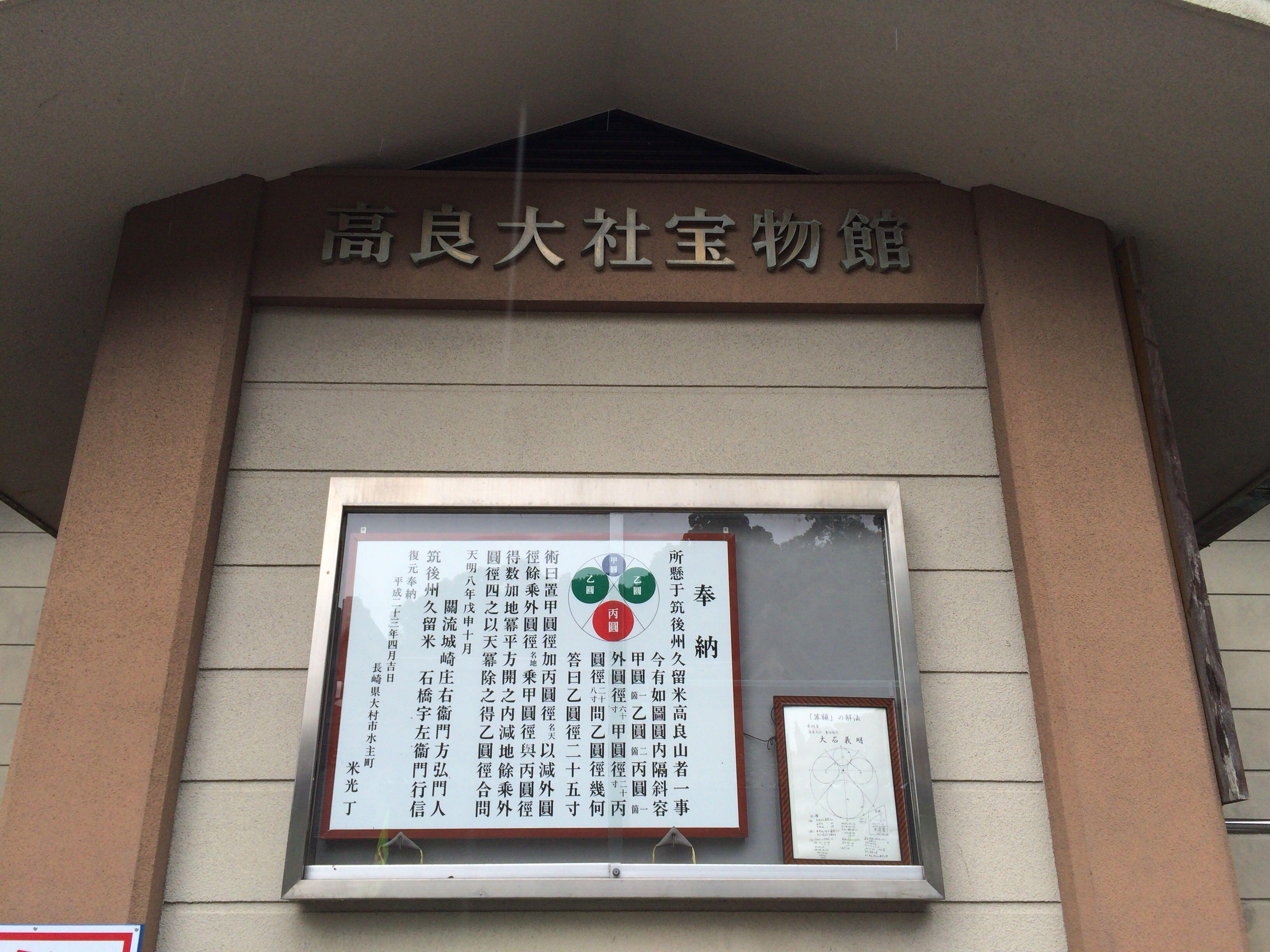 【日々のこと】久留米の算額がある神社:高良大社には復元算額がありました
