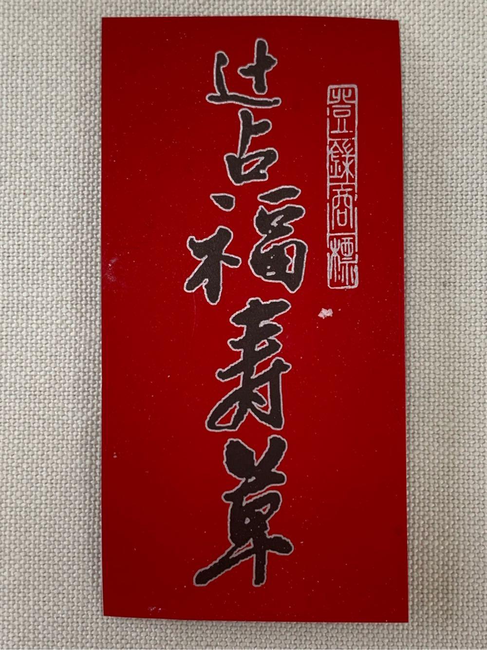 【日々のこと】恋ひたる辻占せんべい♪:金沢の正月のお菓子です