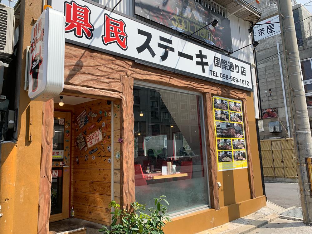 【食べ物・お店】沖縄県民でなくとも行くべし:2枚目は県民ステーキ