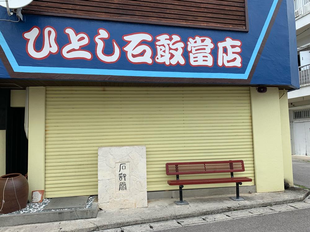 【食べ物・お店】マグロ料理専門居酒屋ひとし:石垣島でマグロならここ!