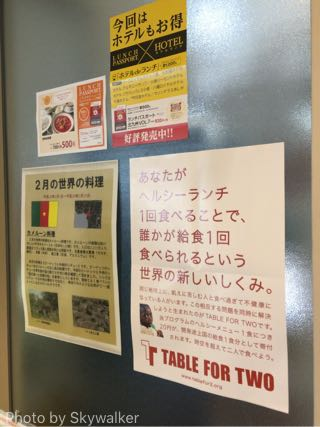 【食べ物・お店】JICAのレストラン:ジャイカフェに行ってきました