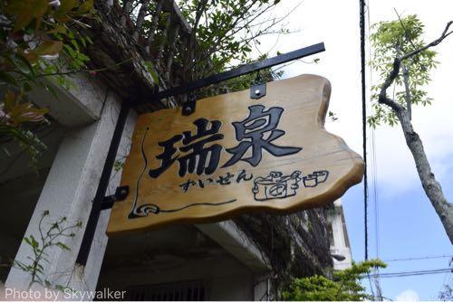 【お気に入り】沖縄と言えば泡盛:酒造見学に行ってきました