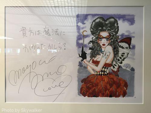 【お気に入り】魔女の秘密展行ってきました:安野モヨコのイラストもあるよ