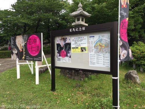 【お気に入り】若冲と仁清:有馬記念館で鑑賞してきました