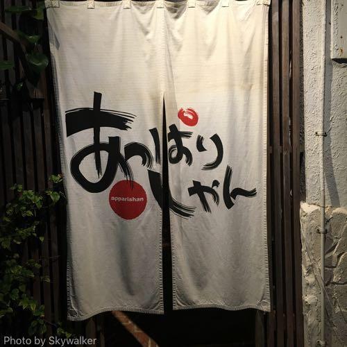 【食べ物・お店】あっぱりしゃんな時を過ごせるあっぱりしゃん:久茂地の隠れ家的沖縄料理のお店