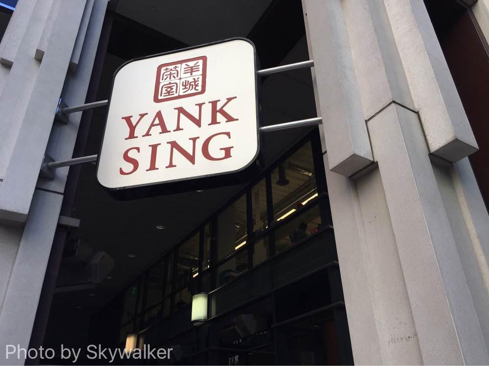 【食べ物・お店】サンフランシスコのオフィスビルの高級飲茶:間違いなくおいしいけど、お値段注意?!