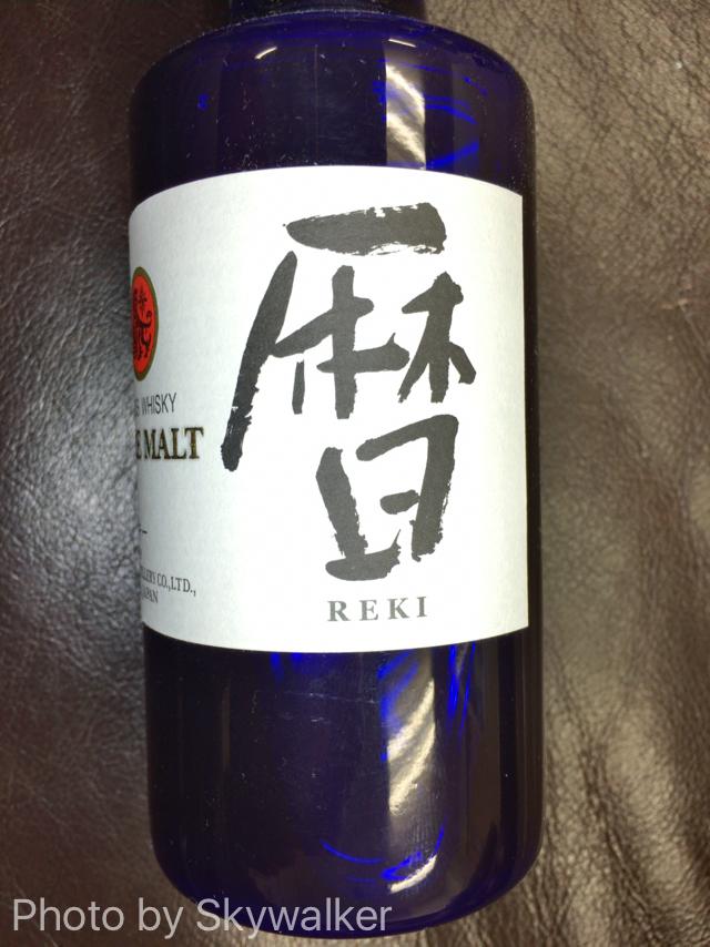 【食べ物・お店】ヘリオス酒造の暦:沖縄のウイスキー、飲みましたよ