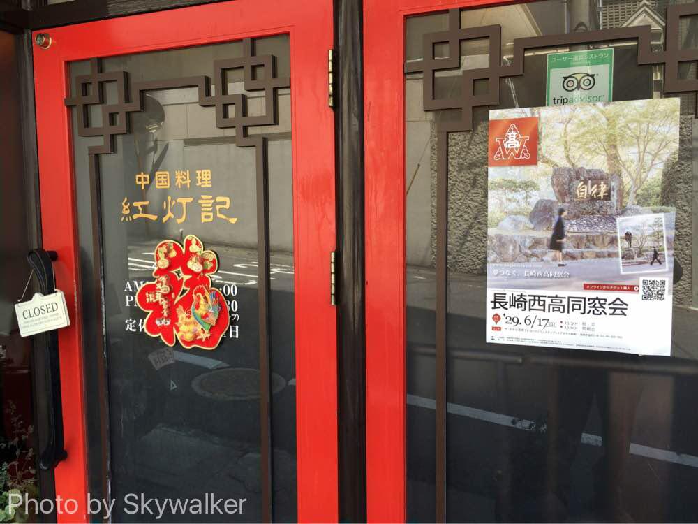 【食べ物・お店】紅灯記:紅灯の巷…長崎一、二の中華