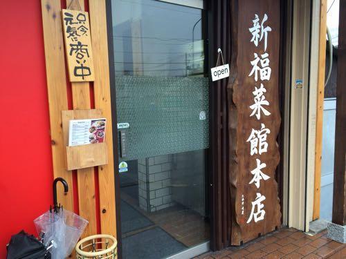 【食べ物・お店】京都で朝ラーメン:九条ネギでサッパリと!
